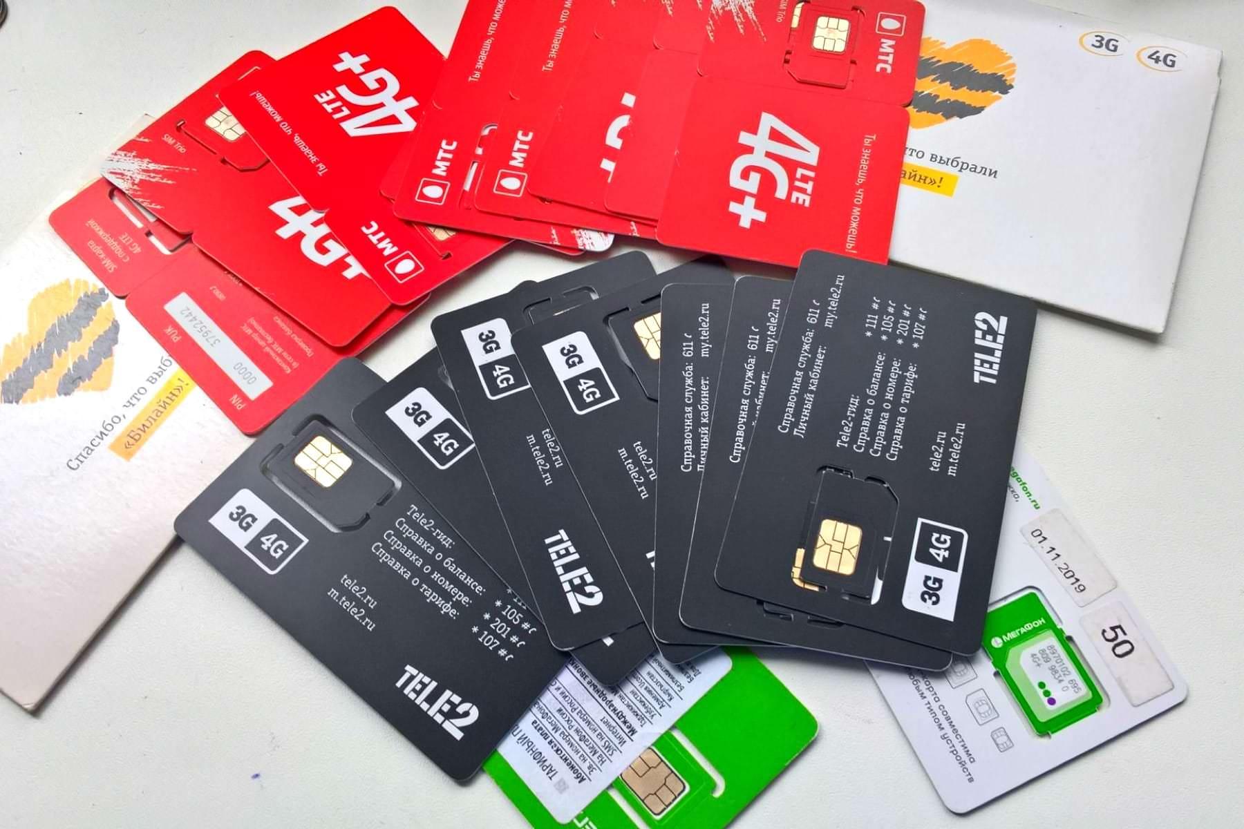 Проведен массовый рейд по изъятию SIM-карт сотовых операторов «МегаФон», «МТС», «Билайн» и Tele2
