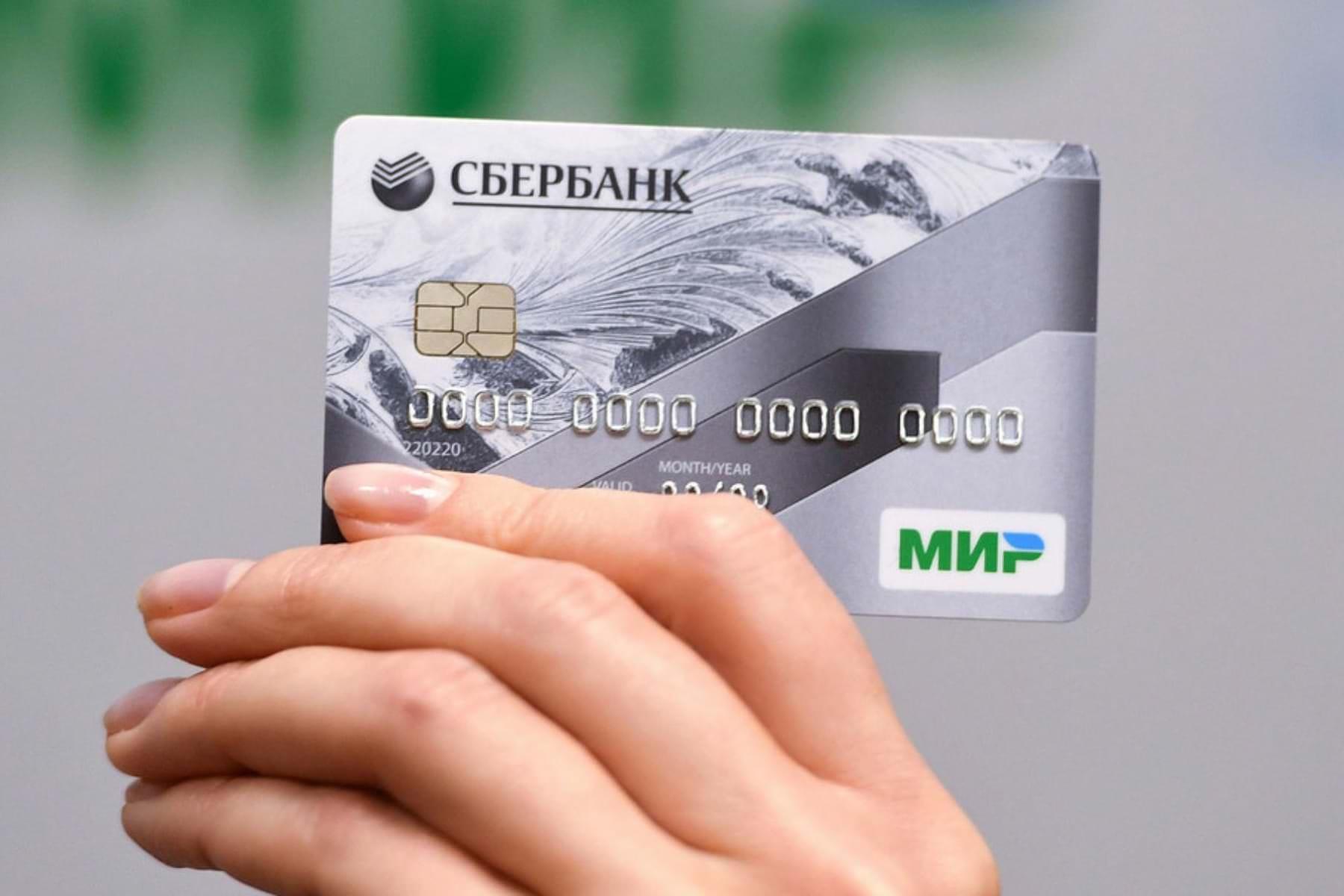 Кредитные карты сбербанка отзывы 2020