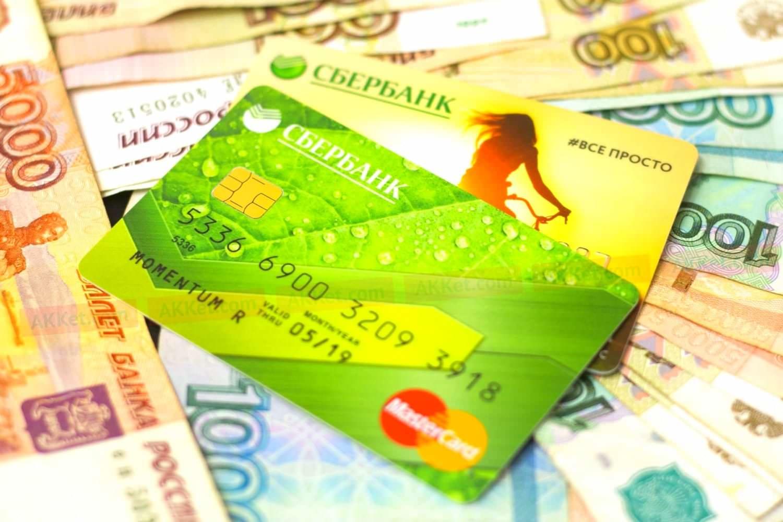 Сбербанк» изменил в 2020 году правила зачисления денег на все банковские карты
