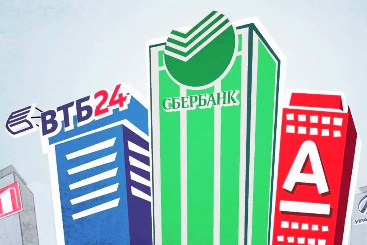 Личные данные клиентов крупнейших российских банков выложили в интернет