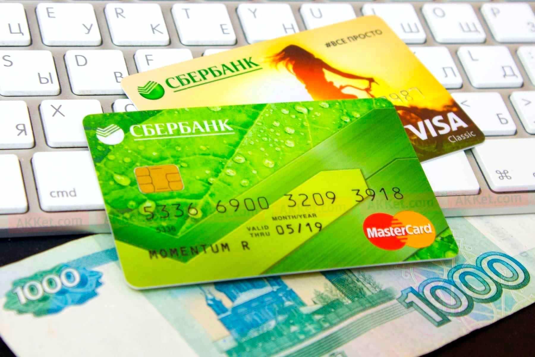 виды кредитных карт сбербанка россии фото плодов готовят