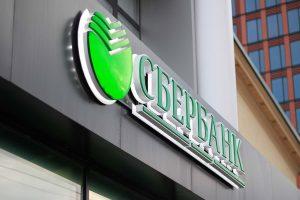 «Сбербанк» запустил новые вклады со ставкой до 20%