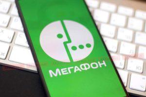 Сотовый оператор «МегаФон»запустил полностью новый совершенно уникальный тарифный план