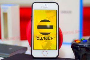 Сотовый оператор «Билайн» запустил лучший в мире тарифный план всего за 99 рублей