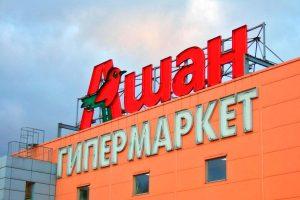Дешевле только даром: «Ашан» начал продавать продукты на AliExpress