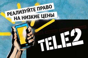 Сотовый оператор Tele2 запустил самый лучший в мире тарифный план за 100 рублей